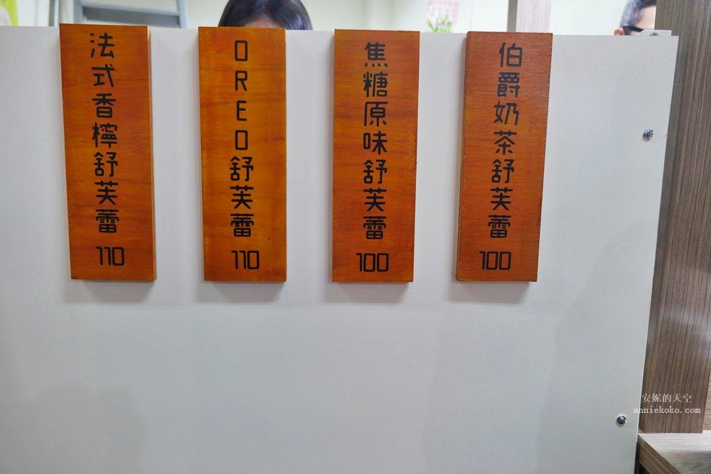 20181213211632 71 - [新竹美食 王子神谷日式舒芙蕾鬆餅 ] 珍珠奶茶變身厚鬆餅 甜蜜散步甜點