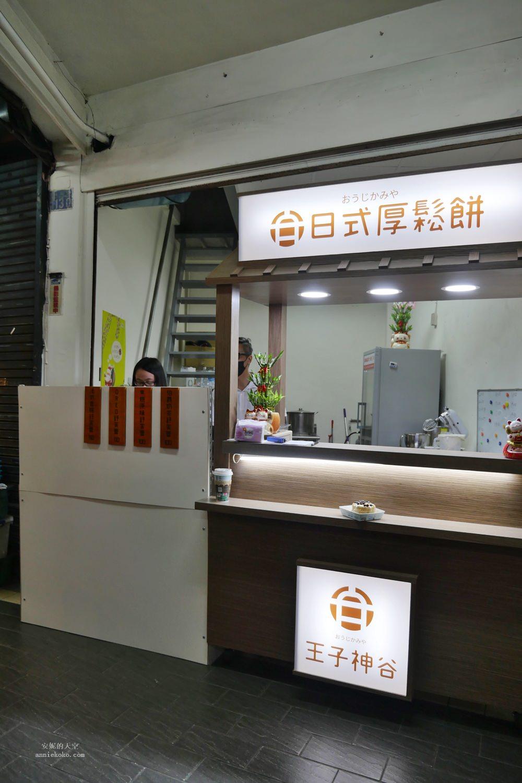 20181213211652 78 - [新竹美食 王子神谷日式舒芙蕾鬆餅 ] 珍珠奶茶變身厚鬆餅 甜蜜散步甜點
