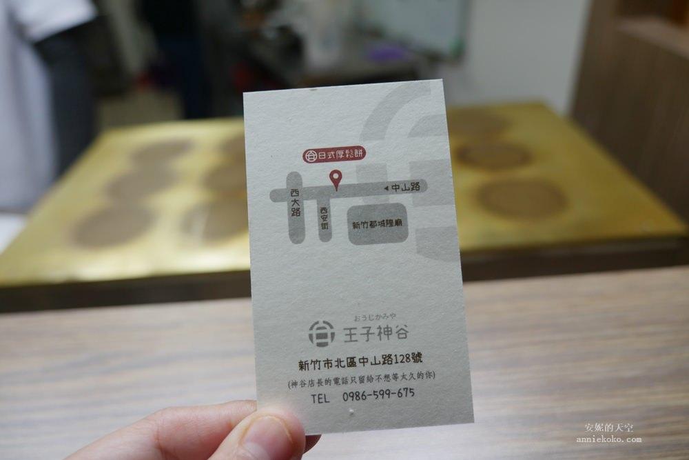 20181213211725 14 - [新竹美食 王子神谷日式舒芙蕾鬆餅 ] 珍珠奶茶變身厚鬆餅 甜蜜散步甜點