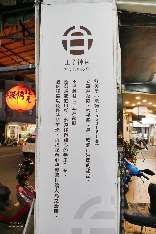 20181213211728 56 - [新竹美食 王子神谷日式舒芙蕾鬆餅 ] 珍珠奶茶變身厚鬆餅 甜蜜散步甜點