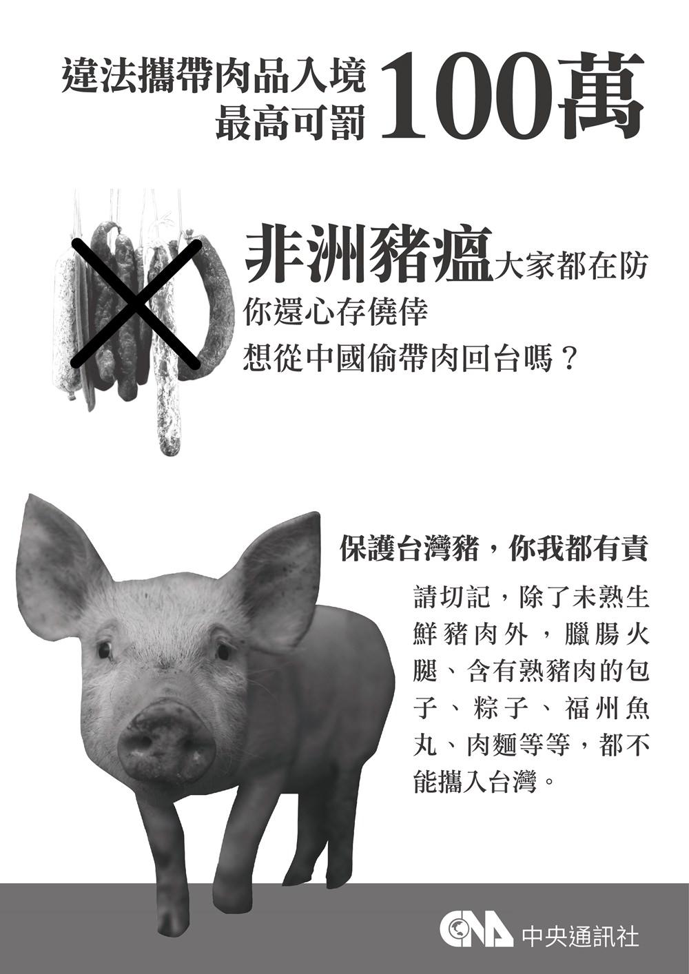 [宣導文 防非洲豬瘟 ]各國語言宣導圖文宣導 請大家多多分享