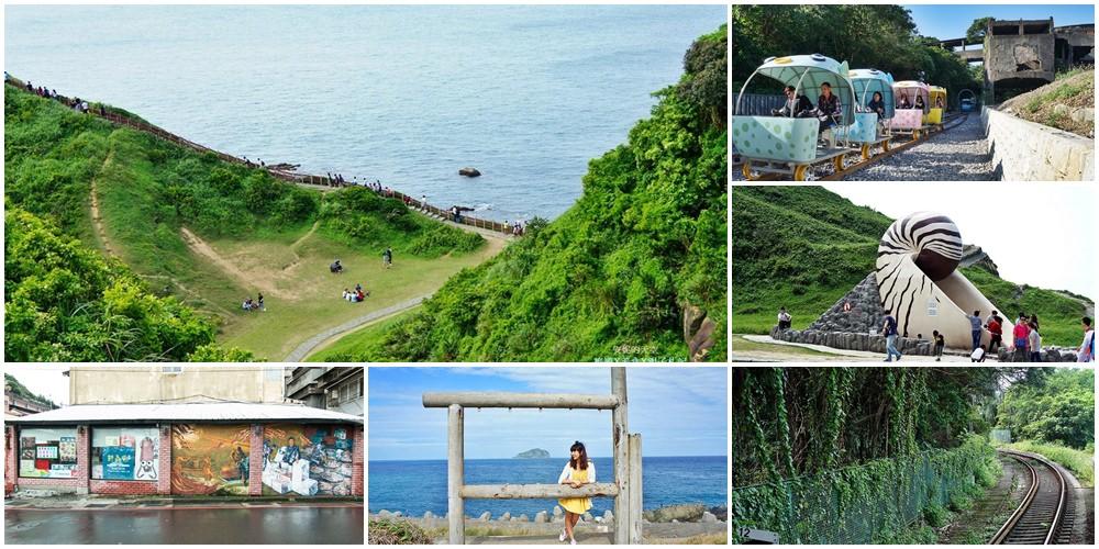 [八斗子一日遊]  搭乘深澳線火車 走進最靠近海邊的浪漫城鎮