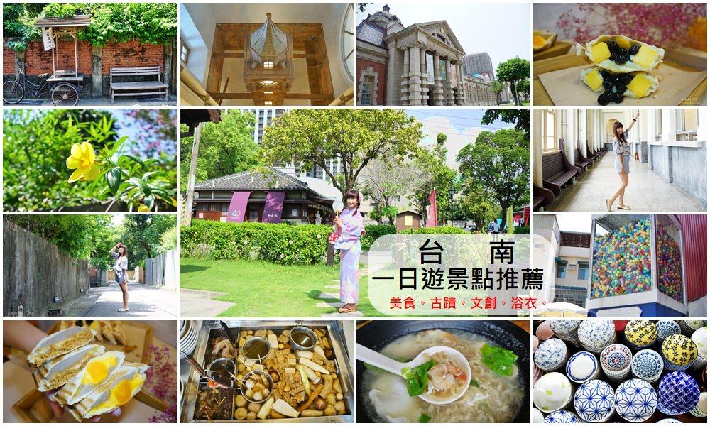 [台南一日遊行程推薦] 美食 古蹟 文創 浴衣 一次景點通通報給你