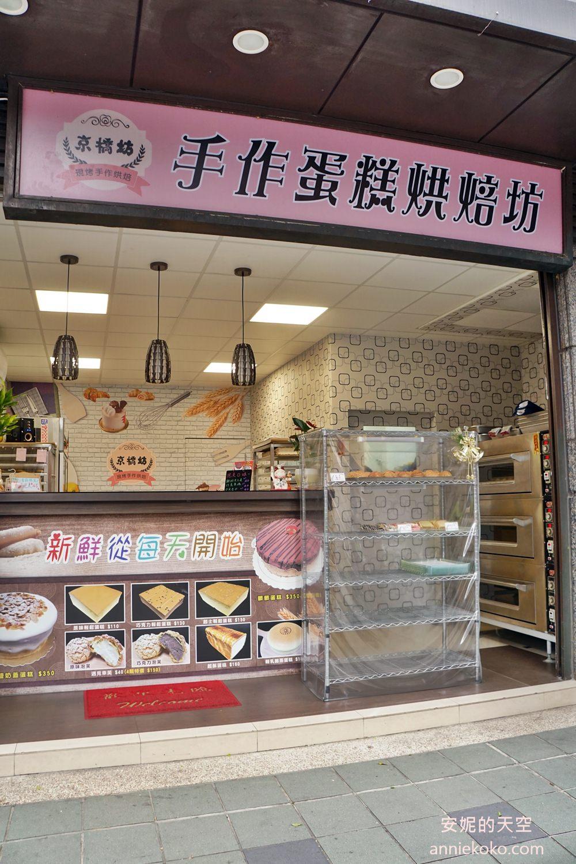 20190101175954 42 - [新莊草莓蛋糕]給你滿滿草莓大平台 雙層戚風蛋糕 草莓芙運冬季限定 京橋坊手作烘焙坊
