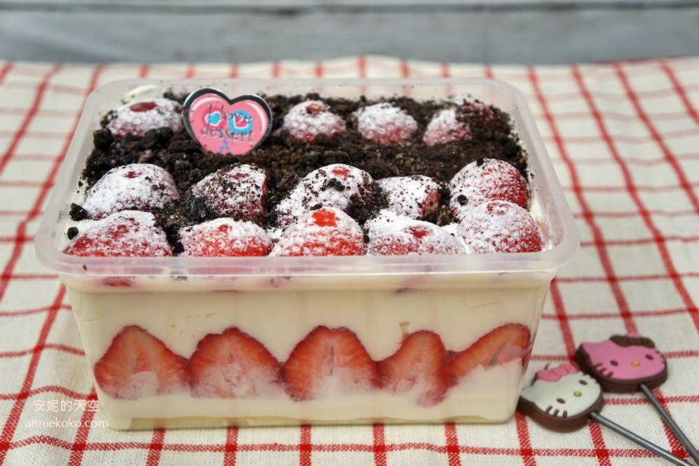20190101180028 99 - [新莊草莓蛋糕]給你滿滿草莓大平台 雙層戚風蛋糕 草莓芙運冬季限定 京橋坊手作烘焙坊