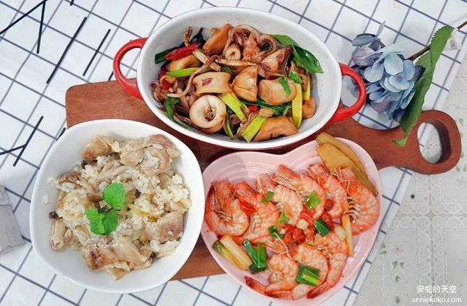 [麻油料理]北港在地好油鑫隆蔴油x懶人料理 麻油雞飯 麻油鮮蝦  麻油杏鮑菇中卷
