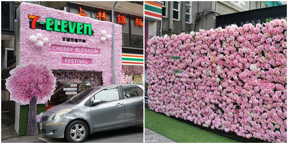 7-ELEVEN櫻花特色門市 台北兩間門市一次報給你 粉紅玫瑰花牆 櫻花用餐區 浪漫櫻花鞦韆