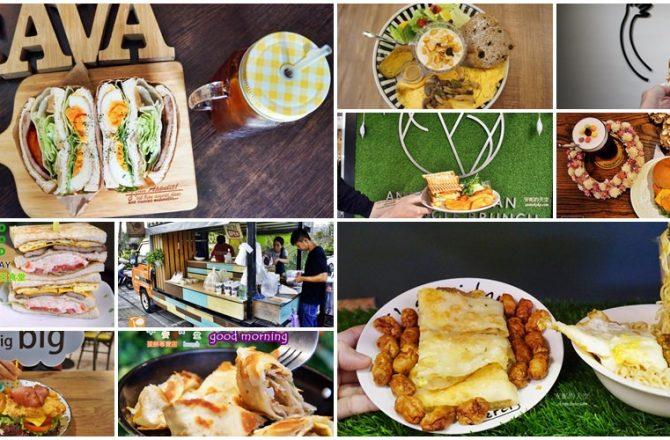 [新莊早午餐]新莊早午餐餐廳懶人包  一天的活力從這篇開始