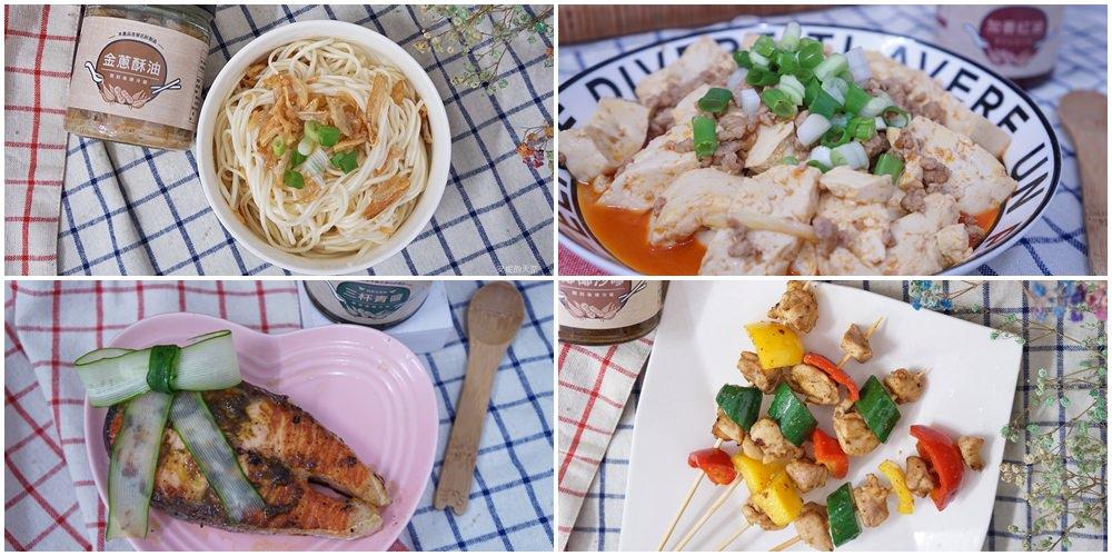 [食譜]寶螺醬作 料理的魔法師 懶人料理 青醬鮭魚蛋捲 油蔥麵線 繽紛串燒 麻婆豆腐輕鬆做