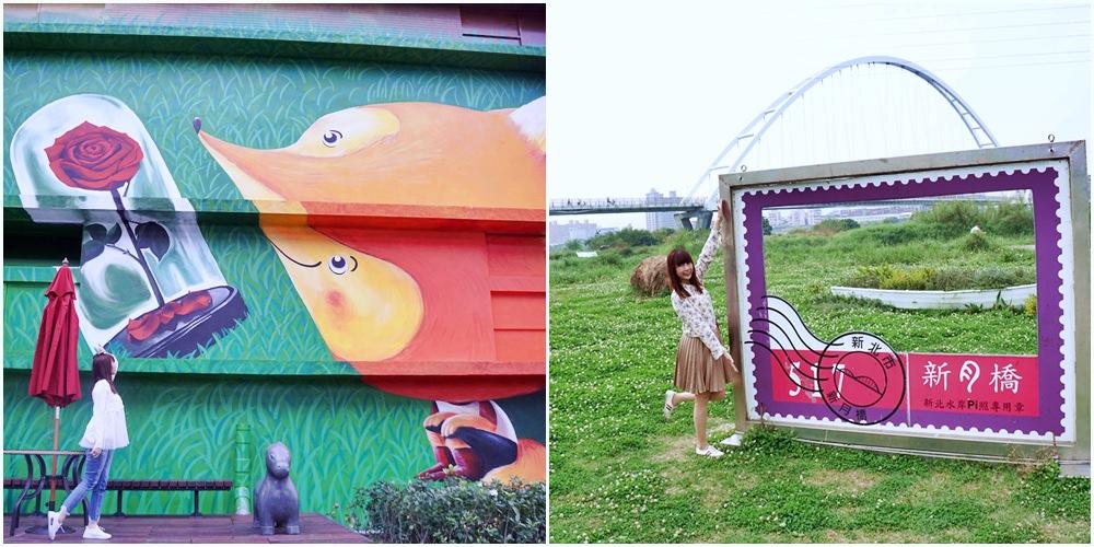 [新北 新月橋]  橫跨新莊板橋的一抹璀璨 熱門打卡點 巨大郵票框 小王子狐狸彩繪牆 白天夜晚都好拍