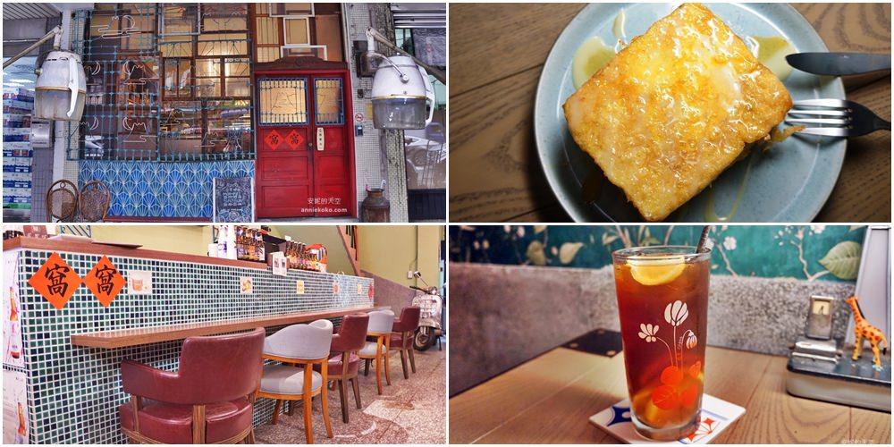 大稻埕美食 窩窩wooo  復古富士山窗花 老件與香港風味的邂逅