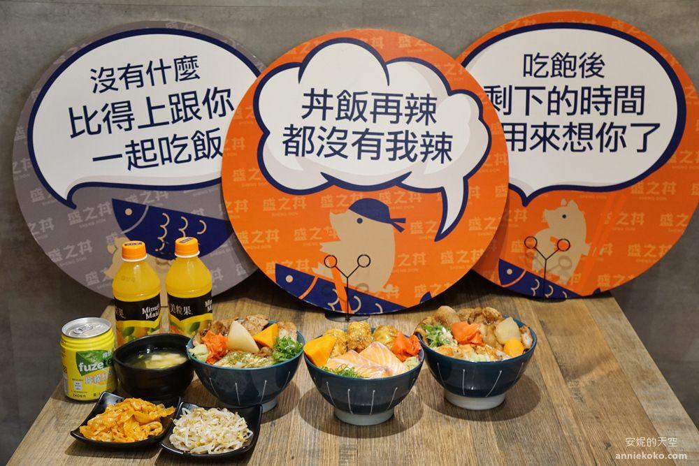 20190404173214 76 - 新莊美食 盛之丼 新莊超狂日式丼飯 配料滿到看不到飯了