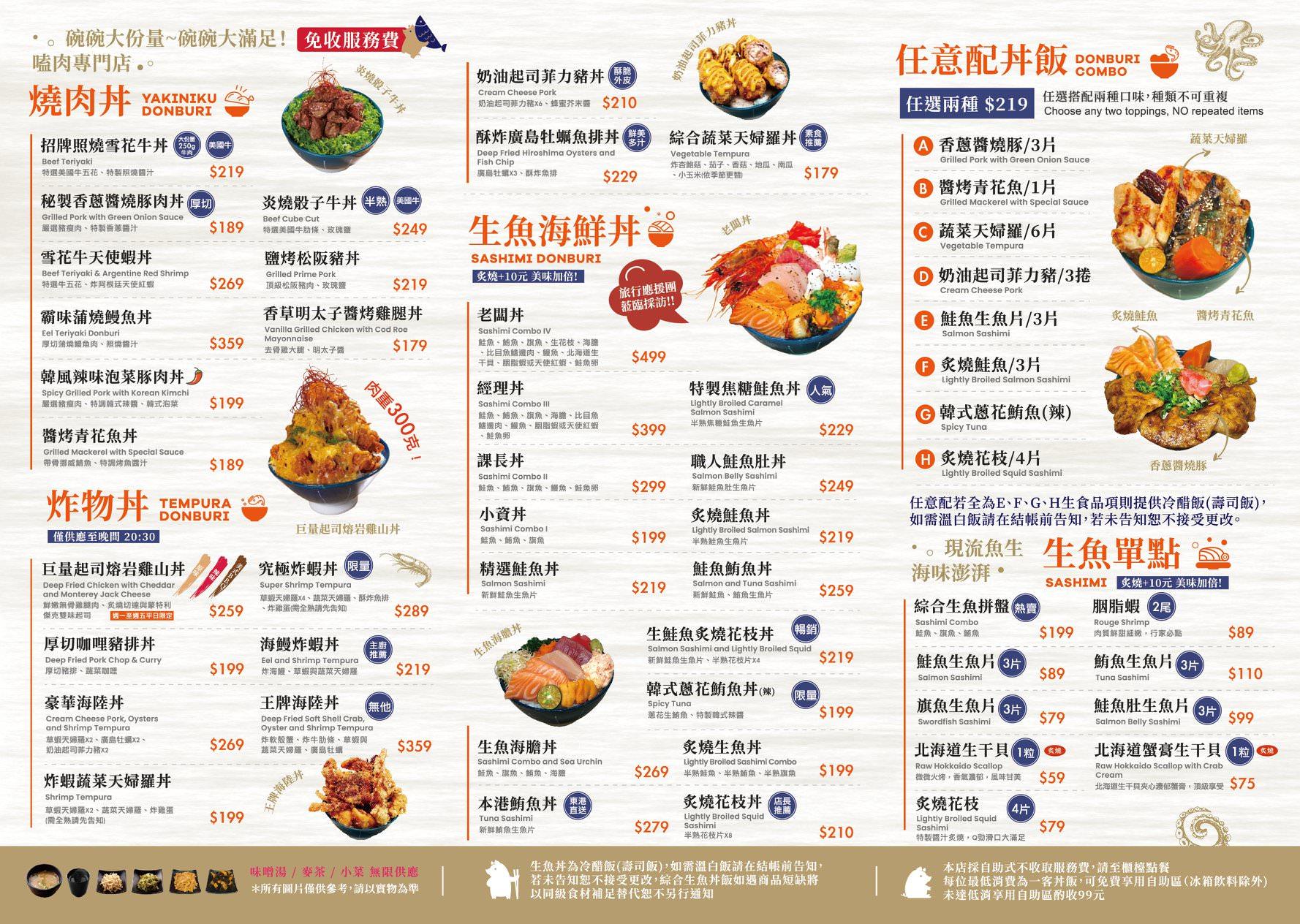 20190404233003 47 - 新莊美食 盛之丼 新莊超狂日式丼飯 配料滿到看不到飯了