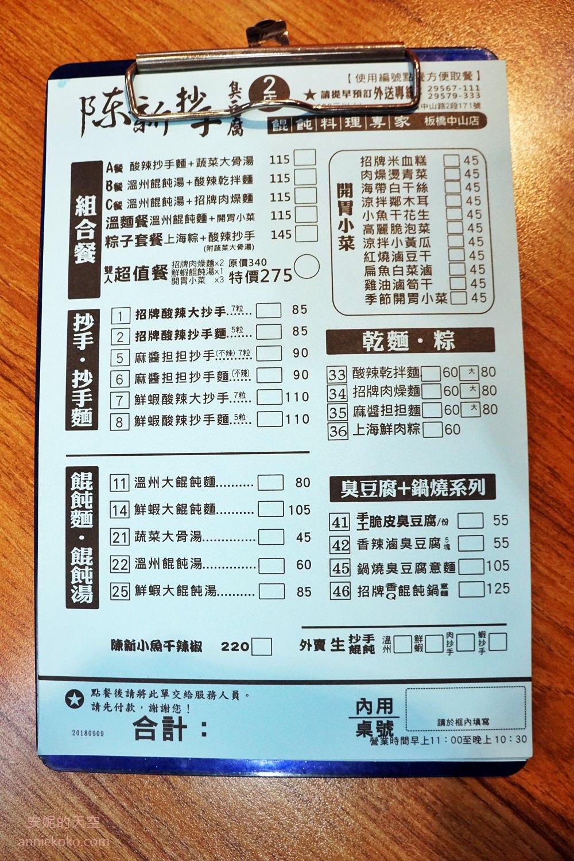 20190407202020 83 - 板橋美食 陳新抄手臭豆腐 完全不踩雷 小魚乾辣椒醬意外是亮點