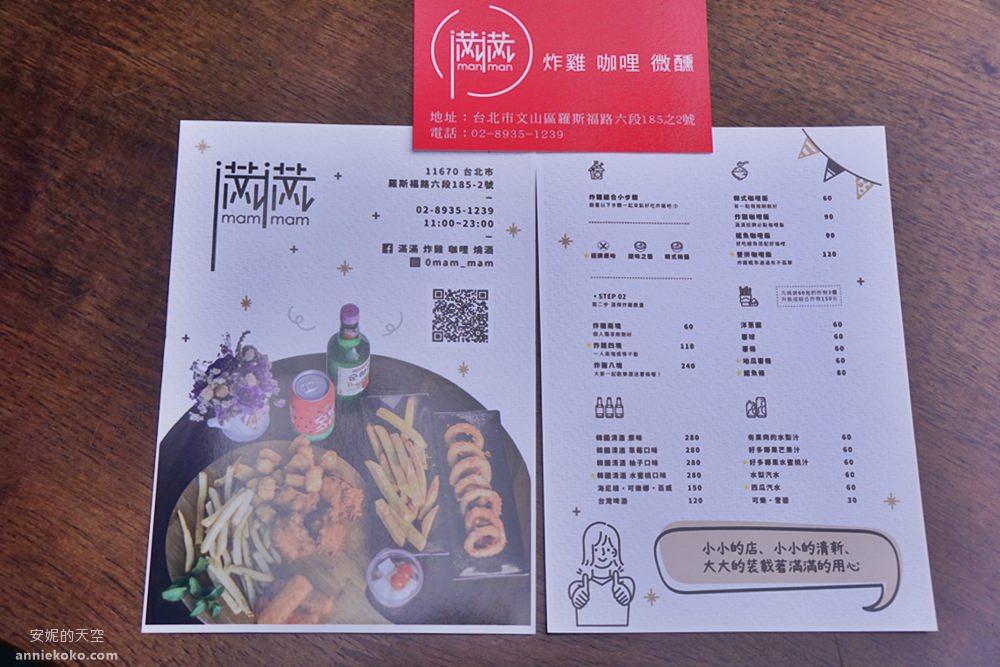 20190416013528 12 - 熱血採訪  景美站美食 滿滿炸雞 咖哩 燒酒 超高CP值 三種風味一次滿足 韓風系炸雞店