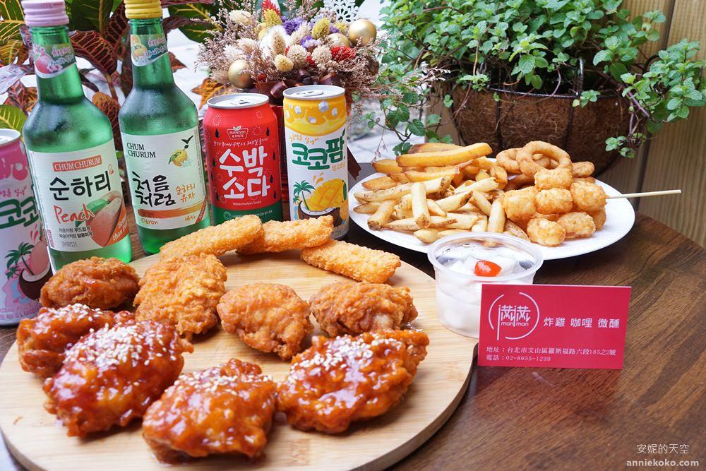 20190416013617 51 - 熱血採訪  景美站美食 滿滿炸雞 咖哩 燒酒 超高CP值 三種風味一次滿足 韓風系炸雞店