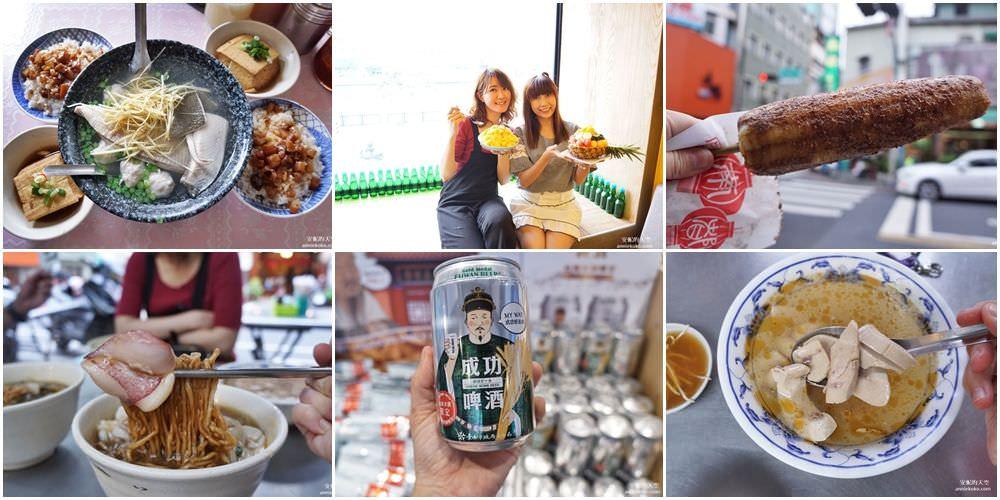 台南小吃美食餐廳推薦 跟著台南人吃小吃 好想要有十個胃