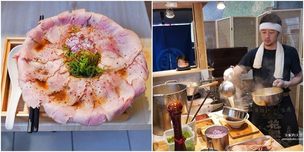 20190524202501 11 - 新莊美食 熊越岳拉麵 幸福路上的日式屋台 極品夢幻的叉燒肉  拉麵每天限量供應