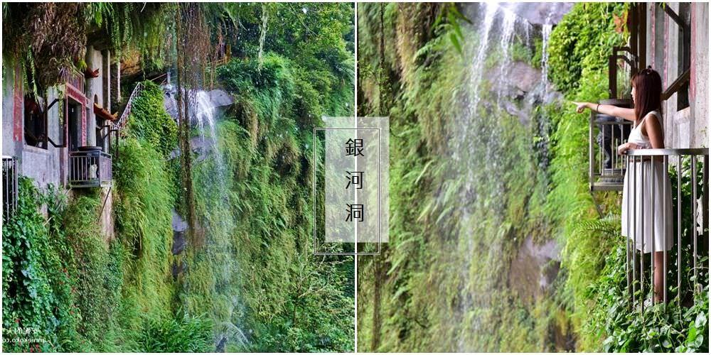 20190530225347 11 - [新店景點 銀河洞越嶺步道 ]全台北最仙氣的步道 來一場與飛瀑共舞的山林之旅