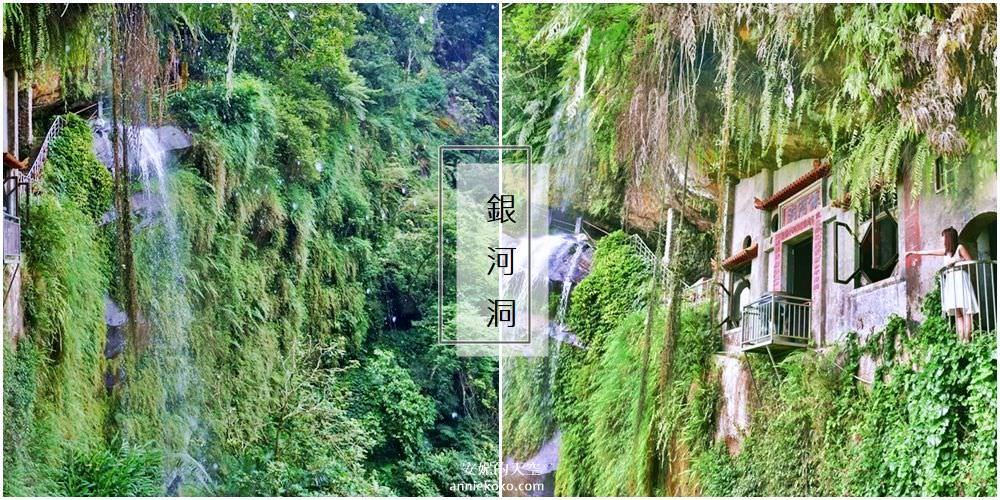 [新店景點 銀河洞越嶺步道 ]全台北最仙氣的步道 來一場與飛瀑共舞的山林之旅