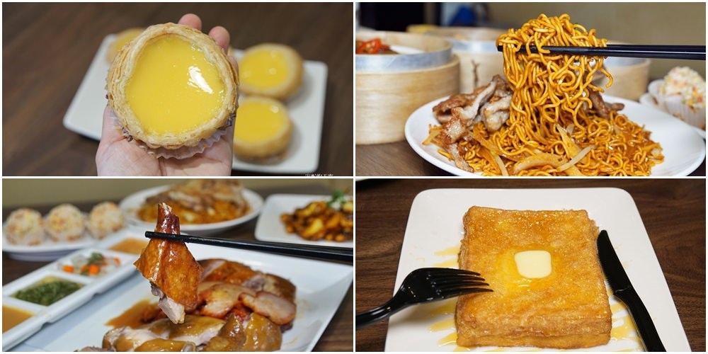 [台北]檀島香港茶餐廳Honolulu Cafe 192層酥皮蛋塔超迷人  茶點燒臘熱炒點一桌吃最澎派