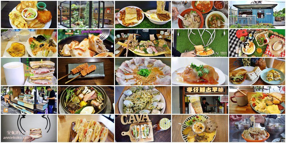 [新莊美食懶人包]新莊巷弄美食 早午餐 小吃 甜點 拉麵 日式料理 燒烤 火鍋 消夜