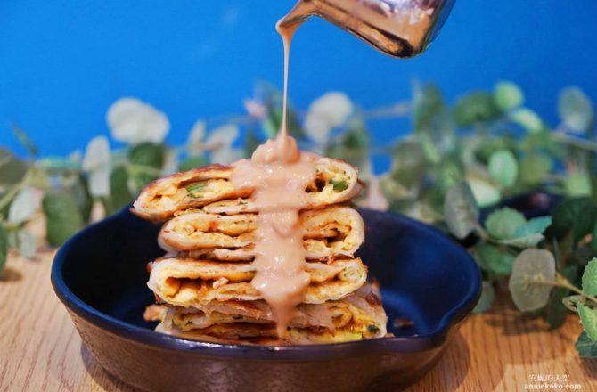 [新莊蛋餅推薦]A&J Brunch燕覺早午 30種以上口味手工蛋餅 激推蔥花蛋餅加花生醬 假日還有限定紫薯口味