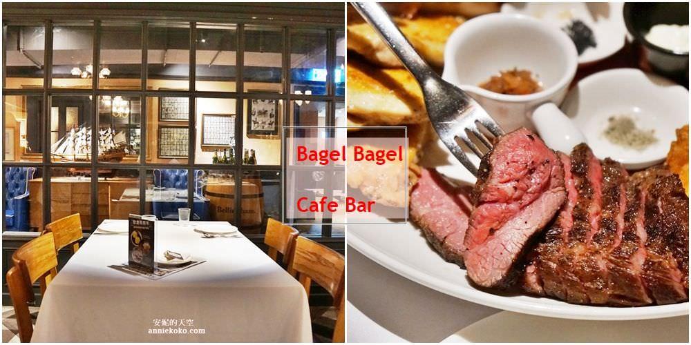 [台北約會餐廳推薦 Bagel Bagel Cafe Bar ]走進金牌特務KINGSMAN場景 松江南京站美食