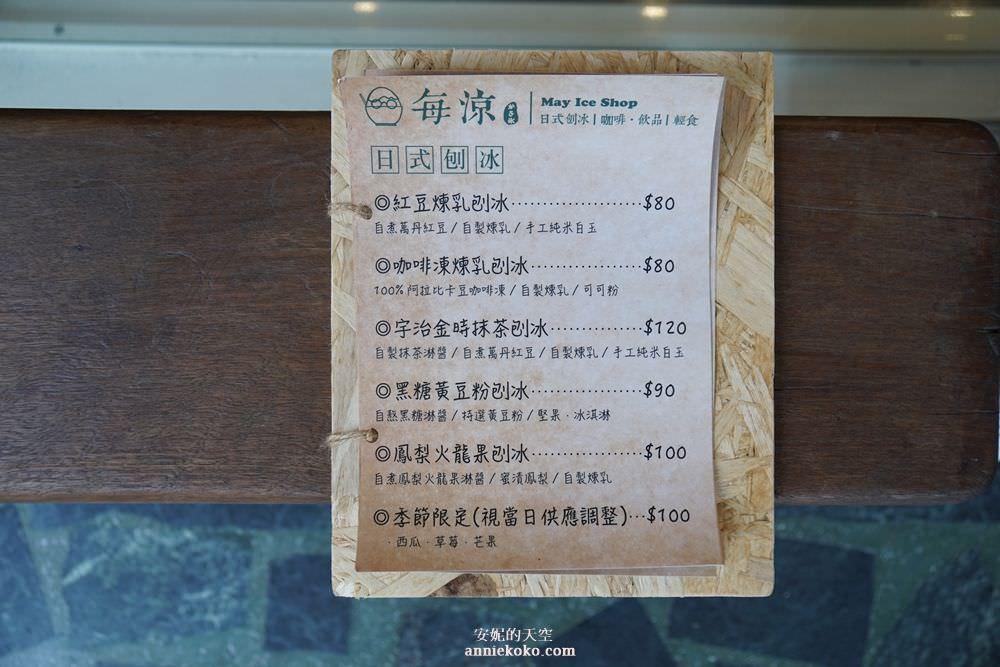 20190808200752 20 - [新莊 每涼冰品]  如富士山一般日系冰品 日式甜點甜蜜上市