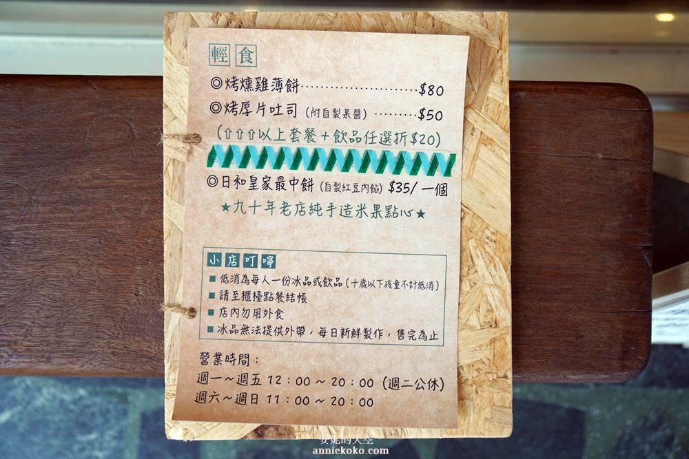 20190808200755 47 - [新莊 每涼冰品]  如富士山一般日系冰品 日式甜點甜蜜上市