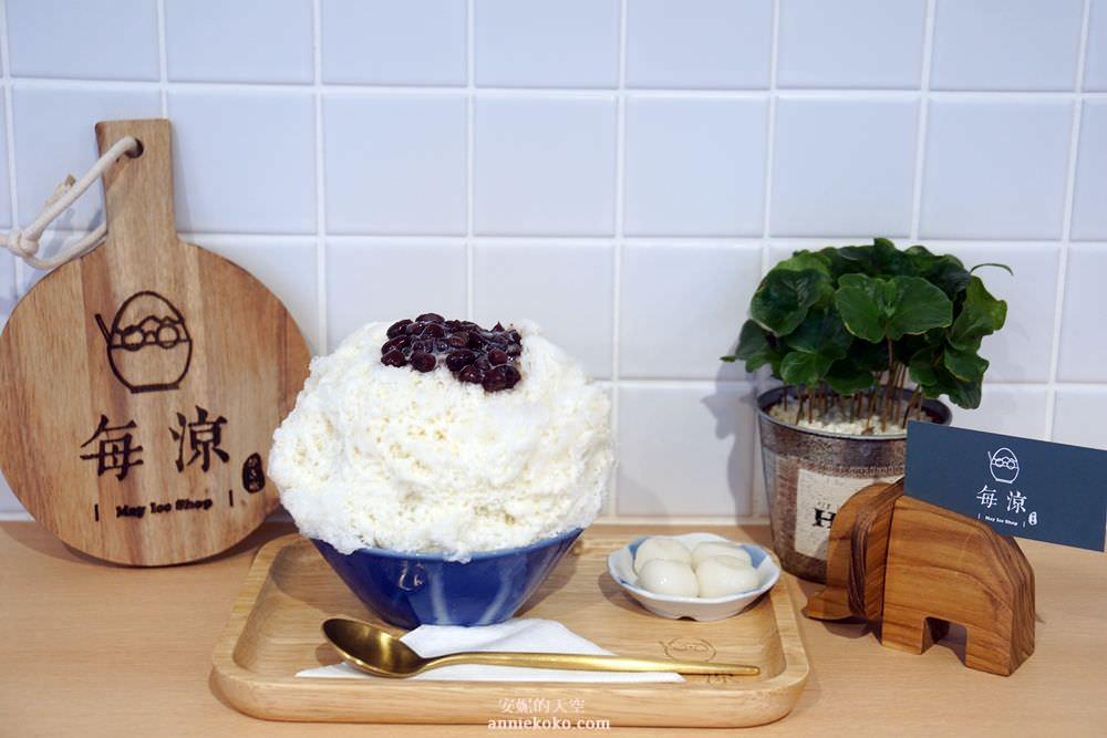 20190808200821 21 - [新莊 每涼冰品]  如富士山一般日系冰品 日式甜點甜蜜上市