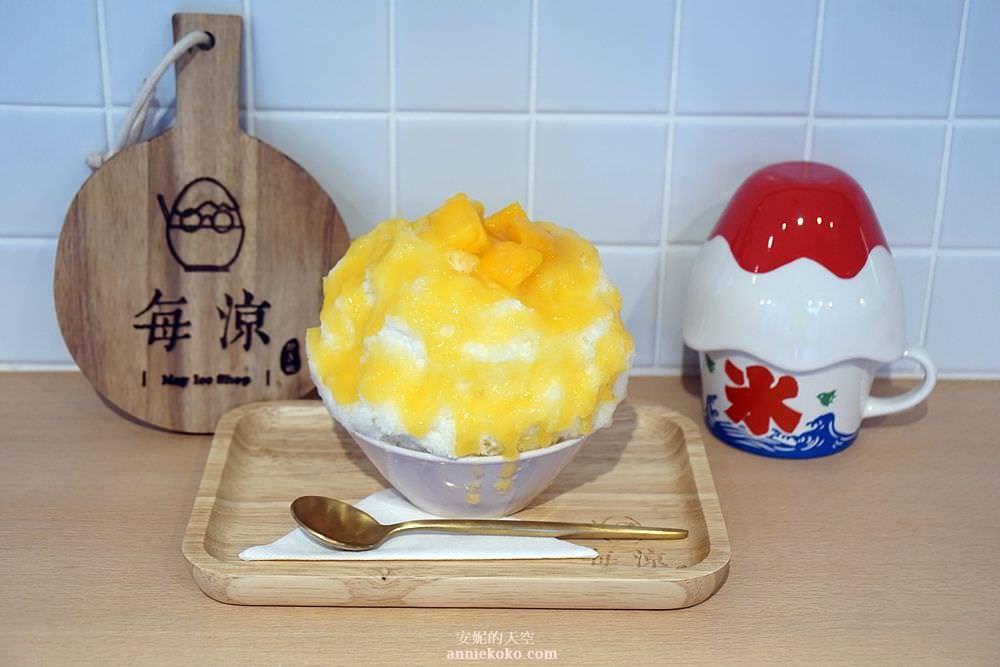 20190808200910 18 - [新莊 每涼冰品]  如富士山一般日系冰品 日式甜點甜蜜上市