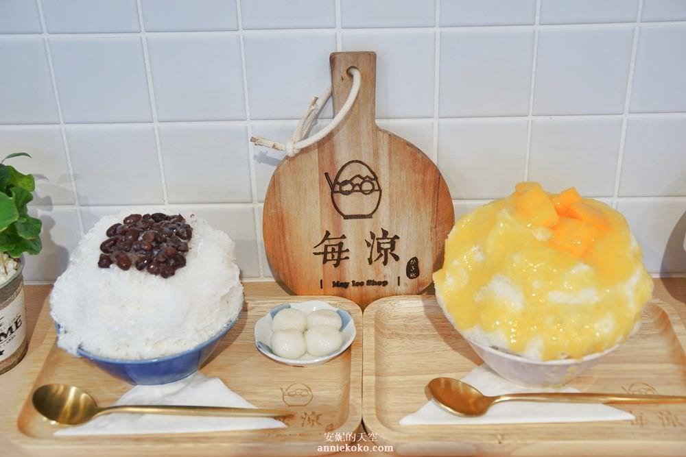 [新莊 每涼冰品]  如富士山一般日系冰品 日式甜點甜蜜上市