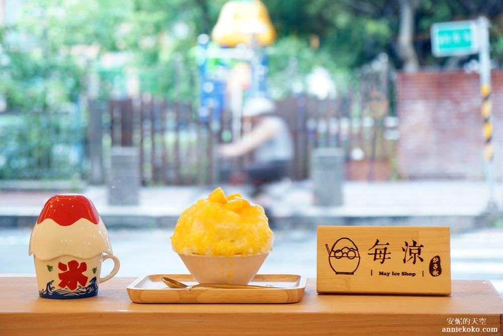20190808200945 41 - [新莊 每涼冰品]  如富士山一般日系冰品 日式甜點甜蜜上市