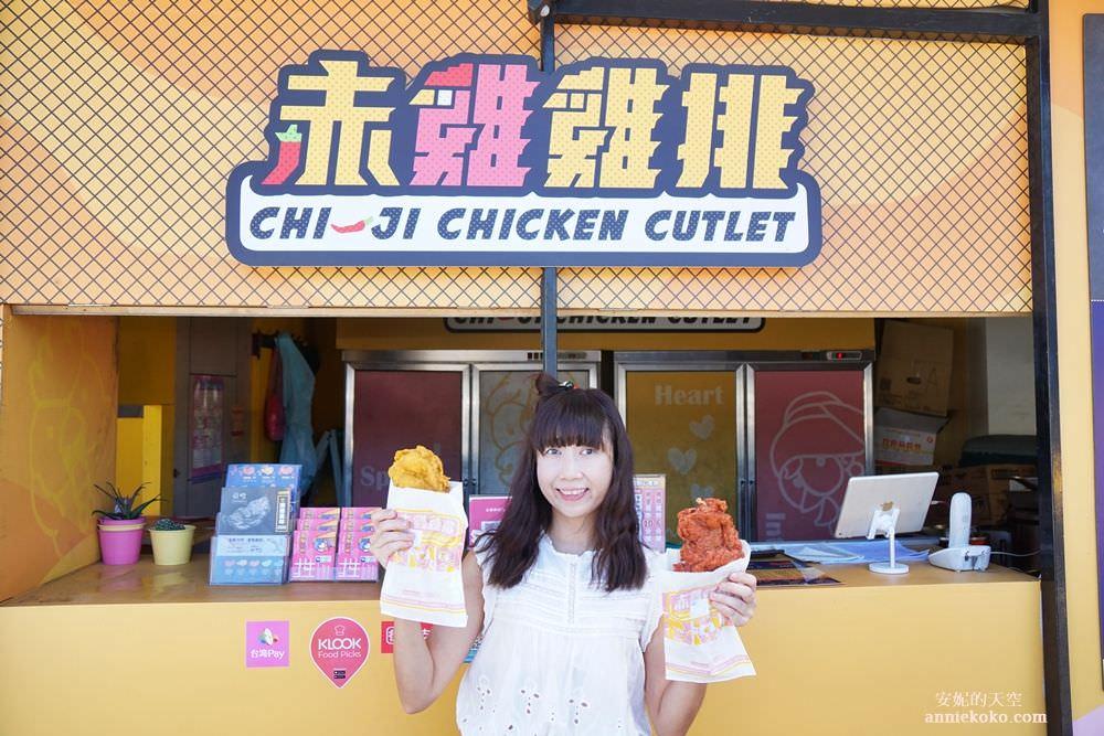 [台北車站周邊美食 赤雞雞排] 彩色雞排創意口味  六種風味顛覆你對雞排的想像