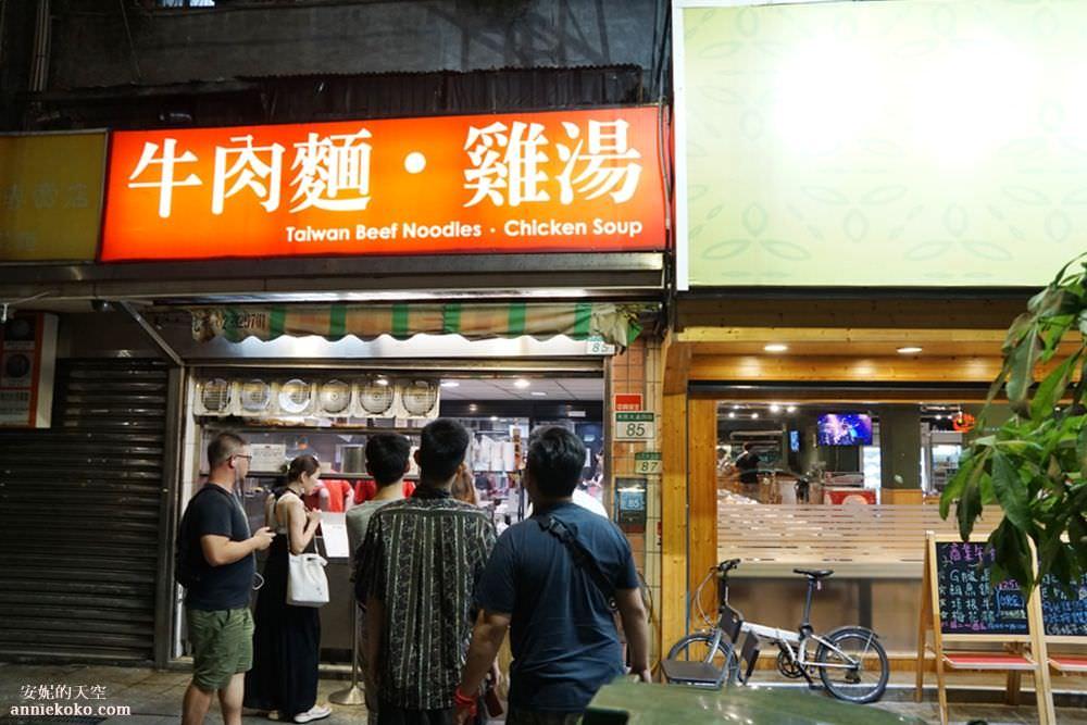 20190818155944 75 - [台北深夜食堂 牛肉麵.雞湯] 給夜歸人的一碗溫暖 市民大道美食