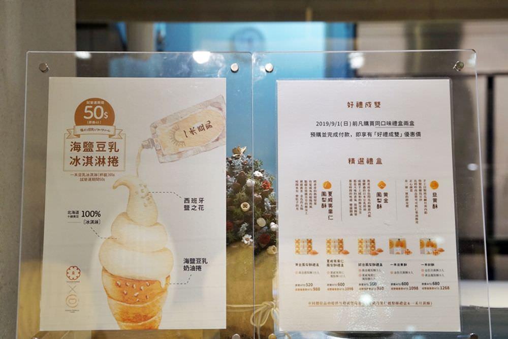 20190823153610 24 - 一禾堂 麵包本舖 海鹽豆乳冰淇淋捲  拍照打卡送買一送一卷