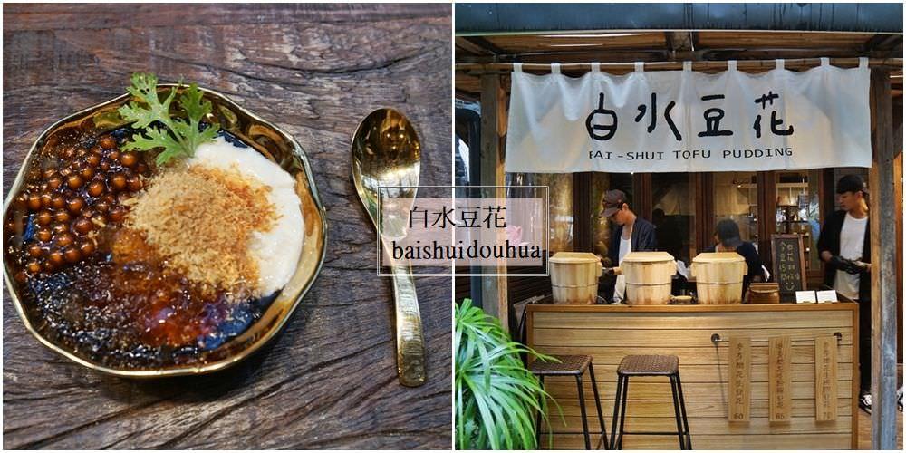 [台北 永康街美食]白水豆花 花生粉加香菜絕妙組合 用山泉水醞釀的鹽滷豆花 從宜蘭紅到台北來了