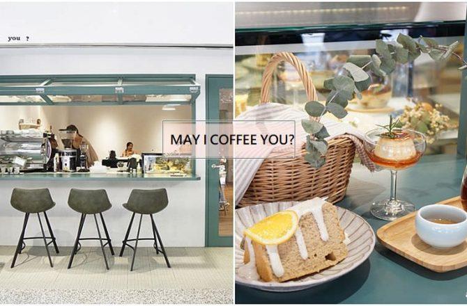 [新莊不限時咖啡廳] May I Coffee You ?美艾咖啡友 隱身巷弄裡的文青咖啡館 手作布丁 溫暖系甜點限量供應
