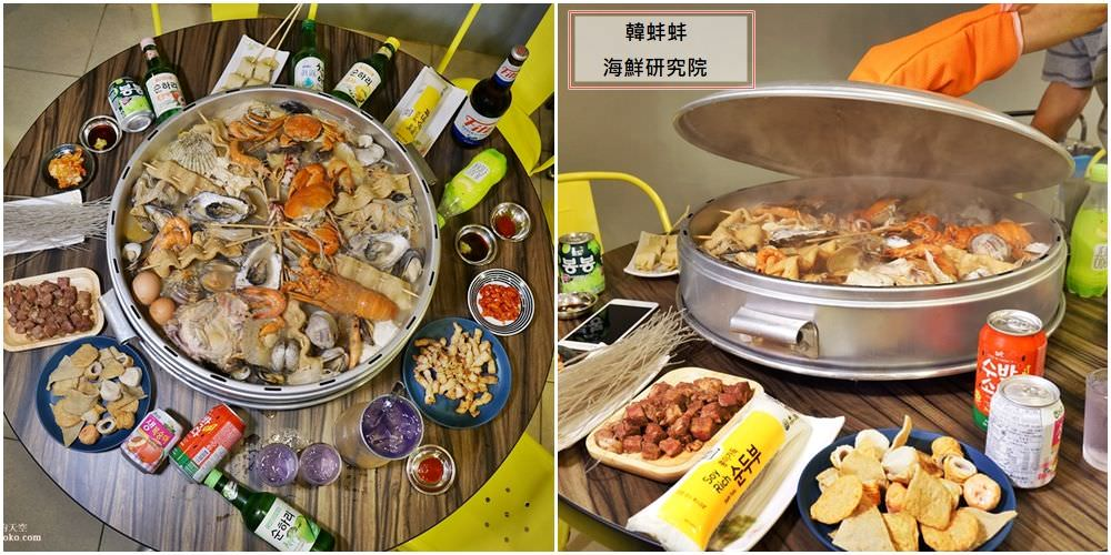 [新莊美食 韓蚌蚌海鮮研究院 ]全台第一間韓國巨型蒸籠海鮮貝殼鍋登陸新莊  巨人國鍋物震撼登場