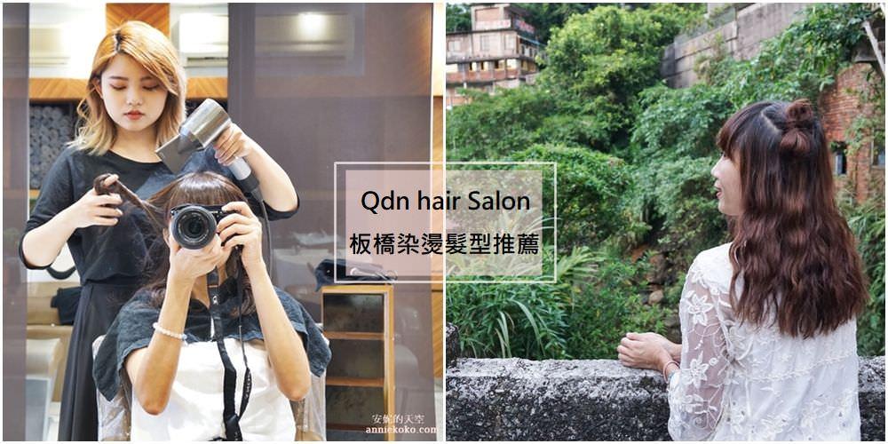 [板橋髮型設計推薦]Qdn hair Salon 自然捲大救星 比你還要在乎你的頭髮的髮型沙龍