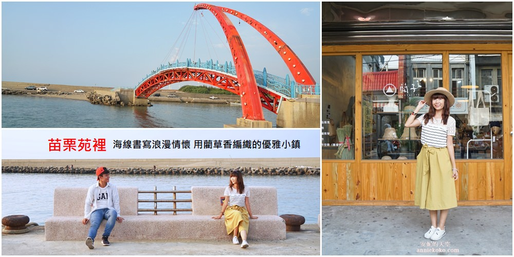 [苗栗苑裡]  王記魚丸 古早味剪髮店 苑裡漁港 龍園餐廳 最簡單的美好都隱身在老街裡