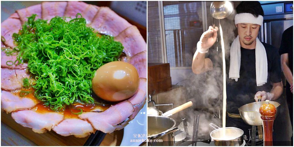 新莊美食 熊越岳拉麵 幸福路上的日式屋台 極品夢幻的叉燒肉  拉麵每天限量供應