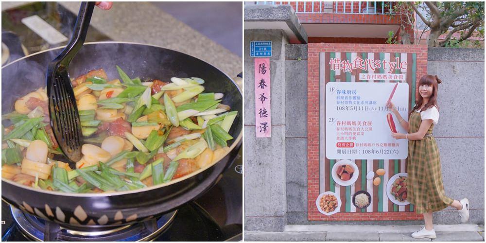 [三重景點 空軍三重一村眷味廚房]  重啟眷村裡的克難滋味 名廚教你做眷味菜 醃燻臘肉