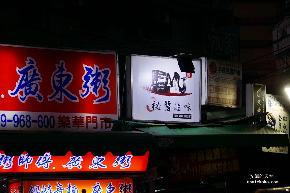 20191208132945 43 - 熱血採訪│隱身在永和巷弄內低調超狂秘醬滷味,特調上海秘醬,擄獲舌尖絕對美味