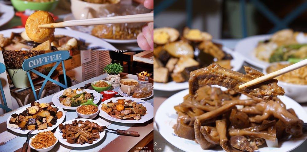 [ 永和美食 秘醬滷味]隱身在巷弄內低調超狂滷味 特調上海秘醬 擄獲舌尖絕對美味