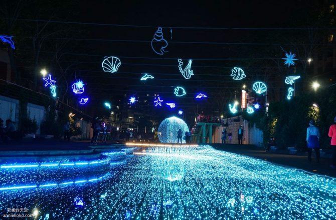 [新莊 幸福站 中港大排] 藍調燈海點亮河道 魔幻地球驚艷新莊 幸福這一站