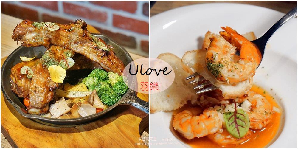 [台北聚餐餐廳推薦  Ulove羽樂歐陸創意料理 ] 異國風味料理 暖到心坎裡的服務 松山小巨蛋站美食