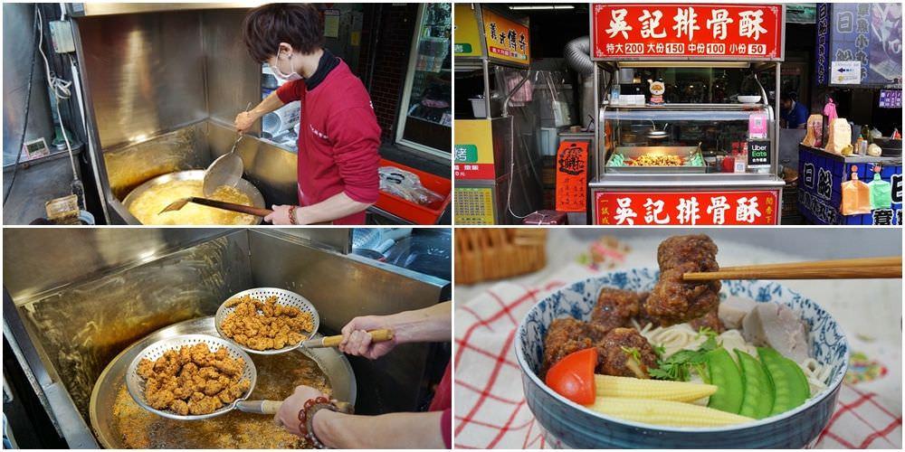[中和美食 吳記排骨酥] 小鮮肉老闆現炸排骨酥  海山宮廟口人氣美食 現吃或是料理都美味