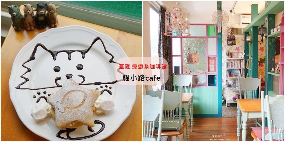 [基隆咖啡館 貓小路cafe] 貓迷必訪!!!隱身在三樓的療癒系貓咪咖啡館